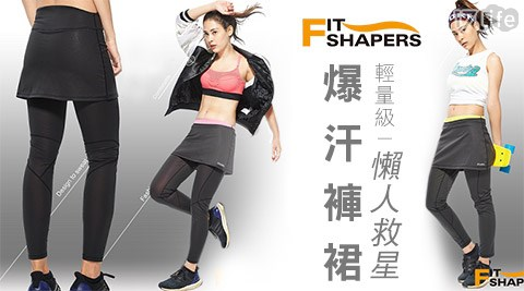 Fit Shapers/爆汗/褲裙/hot shappers/shappers/褲/裙