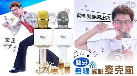 【勳風】/K歌/白金組/藍芽/無線/歡唱/麥克風/K歌棒