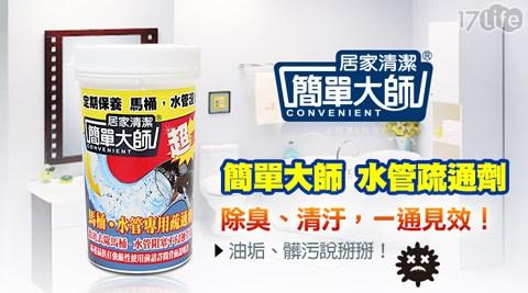 馬桶/水管/快速/分解/疏通劑