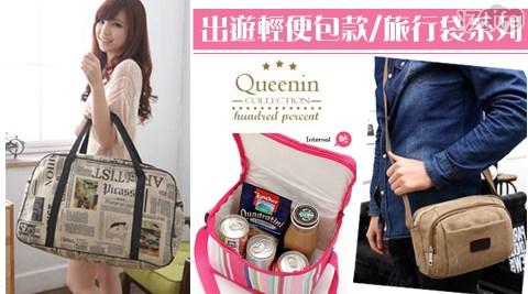 出遊輕便包款/旅行袋系列