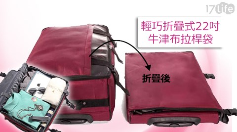 輕巧折疊式22吋牛津布拉桿袋
