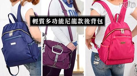 多功能/尼龍/後背包/背包