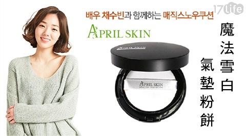 韓國/April Skin/氣墊粉餅/粉餅/粉凝霜/底妝/美妝/彩妝/April Skin-魔法雪白氣墊粉餅-黑盒