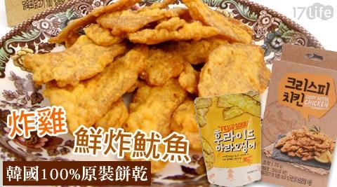 平均每盒最低只要119元起(含運)即可購得韓國原裝100%炸雞餅乾/鮮炸魷魚餅乾任選2盒/4盒/8盒(35g/盒)。