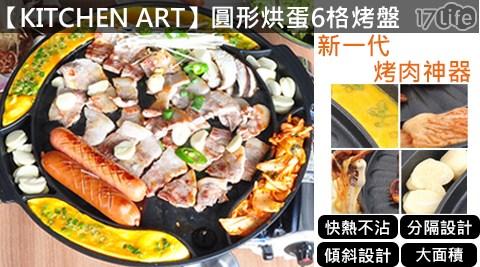【韓國原裝進口KITCHEN ART】圓形烘蛋6格烤盤