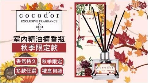 cocodor/擴香瓶/精油/限量/【韓國 Cocodor 】秋楓限定款香氛精油擴香瓶