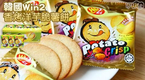 平均每包最低只要6元起(含運)即可購得【韓國Win2】香烤洋芋脆薯餅60包/120包/240包(15g/包),口味:BBQ烤肉味/洋蔥酸奶油味。