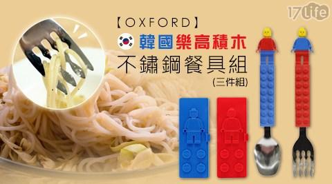 平均最低只要299元起(含運)即可享有【OXFORD】韓國樂高積木不鏽鋼餐具組(三件組)1組/2組/3組/4組/5組,顏色:藍色/紅色。
