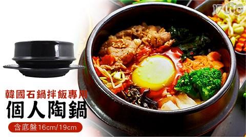 只要349元起(含運)即可享有原價最高2,000元韓國石鍋拌飯/泡菜鍋個人陶鍋(含底盤):(A)16cm-1入/2入/3入/4入/(B)19cm-1入/2入/3入/4入。