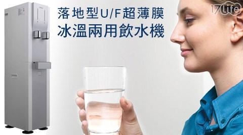 COWAY/落地型/U F/超薄膜/冰溫兩用/飲水機/CP-07HU