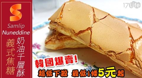 平均每條最低只要5元(含運)即可享有【韓國樂天Samlip Nuneddine】義式焦糖奶油千層酥100條/200條/400條(12g/條)。