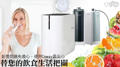 Coway-電解水機/淨水器/洗淨機系列(福利品)