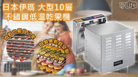 只要14,990元(含運)即可享有【日本伊瑪】原價35,000元大型10層不鏽鋼專業低溫乾果機(IFD-1002)只要14,990元(含運)即可享有【日本伊瑪】原價35,000元大型10層不鏽鋼專業低溫乾果機(IFD-1002)1台,購買即享1年保固服務!