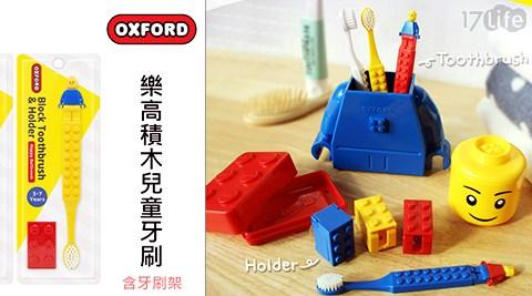 平均最低只要109元起(含運)即可享有韓國【OXFORD-樂高積木兒童牙刷】2入/4入/8入/10入,四色任選。