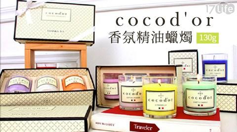 平均最低只要169元起(含運)即可享有韓國【cocodor】香氛精油蠟燭(130g)1入/2入/4入/6入/8入/10入/24入,多款式選擇,購買2入以上方案再加贈提袋!