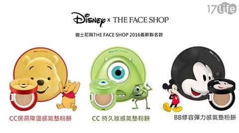 平均每入最低只要549元起(含運)即可購得【韓國THE FACE SHOP x 迪士尼聯名限量款】氣墊粉餅1入/2入(15g/入),多款多色號任選。