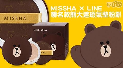 平均每組最低只要499元起(含運)即可享有【MISSHA × LINE】聯名款熊大遮瑕氣墊粉餅1+1超值組:1組/2組,內含:氣墊粉餅15g+補充包15g。
