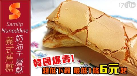 平均每條最低只要6元起(含運)即可購得【韓國樂天Samlip Nuneddine】義式焦糖奶油千層酥50條/100條/200條(12g/條)。