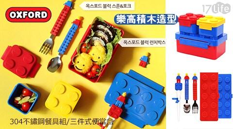 平均最低只要449元起(含運)即可享有韓國【OXFORD】樂高積木造型304不鏽鋼四件餐具組/三件式便當盒任選1組/2組/3組/4組,餐具組顏色可選:藍/紅。