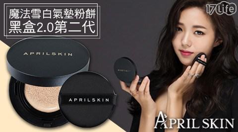 APRIL SKIN-魔法雪白氣墊粉餅黑盒2.0第二代