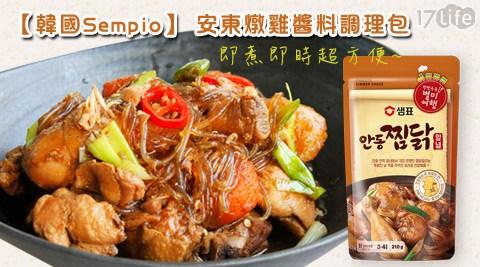 韓國/Sempio/安東/燉雞/醬料/調理/即食/鍋物/年菜