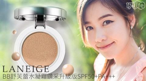 LANEIGE蘭芝-BB舒芙蕾水凝霜鑽采升級版(SPF50+PA+++)