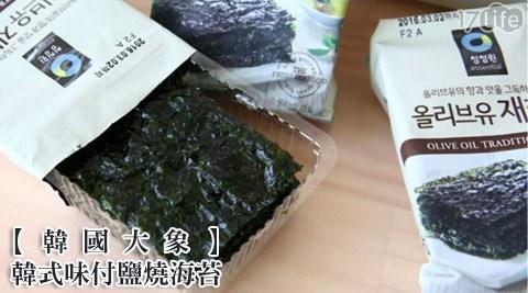 平均每包最低只要10元起(含運)即可購得【韓國大象】韓式味付鹽燒海苔16包/48包/96包(4.5g/包)。