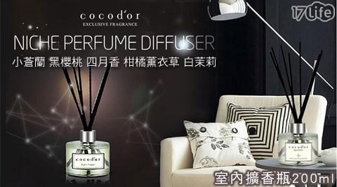 韓國/cocodor/室內擴香瓶