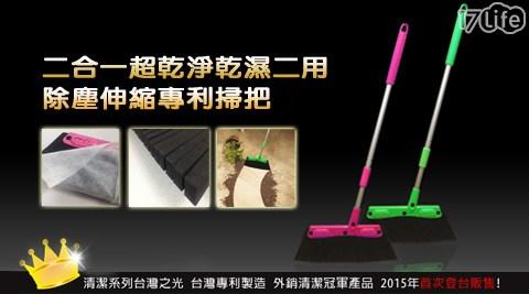 二合一超乾淨乾濕二用除塵伸縮專利掃把/掃把/除塵