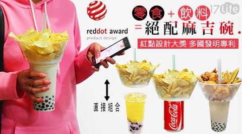 紅點設計大獎/多國發明專利/零食飲料絕配麻吉碗/麻吉碗
