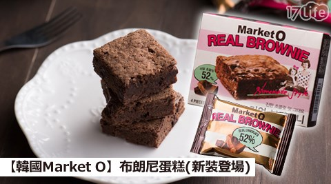 平均每盒最低只要72元起(含運)即可享有【韓國Market O】布朗尼蛋糕(新裝登場)5盒/8盒/14盒/20盒(96g±10%/盒)。