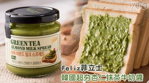 平均每罐最低只要248元起(含運)即可購得【Feliz菲立士】韓國超夯杏仁抹茶牛奶醬2罐/4罐(250g/罐)。
