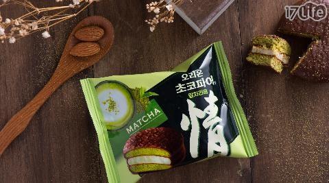 香蕉/抹茶/好麗友/情/韓國/巧克力/蛋糕/下午茶/點心/甜點/零食/零嘴/辦公室/日本/ORION