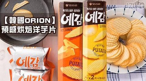 平均最低只要49元起(含運)即可享有【韓國ORION】預感烘焙洋芋片(80g/盒):12盒/20盒/30盒/40盒,口味:原味/起司。