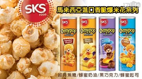 進口/野餐/出遊/連假/零食/零嘴/甜點/點心/爆米花/餅干/SKS/馬來西亞/黑巧克力/蜂蜜奶油/蜂蜜起司/經典焦糖/追劇