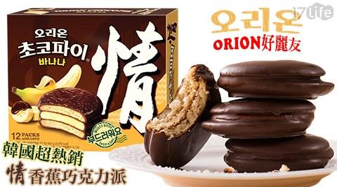 平均最低只要109元起(4盒免運)即可享有【ORION 好麗友】韓國超熱銷情香蕉巧克力派平均最低只要109元起(4盒免運)即可享有【ORION 好麗友】韓國超熱銷情香蕉巧克力派:1盒/8盒(444g/盒)。