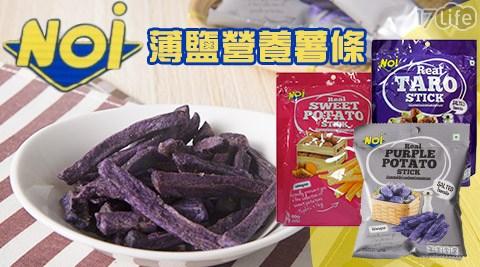 平均最低只要49元起(含運)即可享有【泰國Noi】銷售第一薄鹽營養薯條:任選6入10入/16入,口味: 鹽味香芋/鹽味地瓜薯條/鹽味紫馬鈴薯條。
