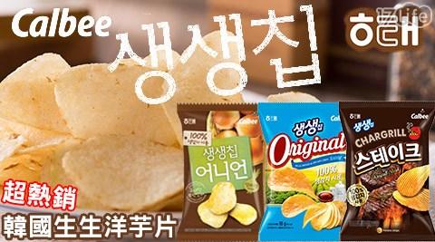 平均每包最低只要42元起(含運)即可享有【Calbee 海太】卡樂比超熱銷韓國生生洋芋片4包/8包/12包/16包,口味:原味/洋蔥/烤牛排風味。