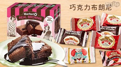Market O-巧克力布朗尼