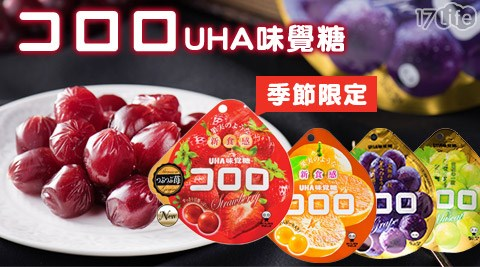 只要55元即可享有【UHA味覺Kororo】原價69元100%果實軟糖只要55元即可享有【UHA味覺Kororo】原價69元100%果實軟糖1包(40g/包),口味:紫葡萄/青葡萄/蜜柑/草莓(季節限定),購滿9包免運。
