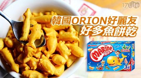 ORION好麗友/好多魚餅乾