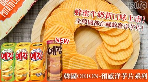 平均每盒最低只要35元起即可享有【韓國ORION】預感洋芋片1盒/30盒,口味:原味/起司/洋蔥/蜂蜜牛奶,購滿12盒可享免運。