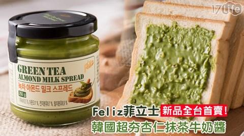 Feliz菲立士-韓國超夯杏仁抹茶牛奶醬(新品上市)