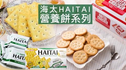 平均每盒最低只要33元起(含運)即可享有【海太 HAITAI】營養餅6盒/12盒/18盒,口味:經典口味/海苔口味。