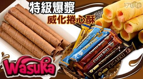 平均每入最低只要3元起(6包免運)即可享有【Wasuka】特級爆漿爆漿威化捲心酥20入/200入/300入/400入/500入/600入(20入/包),多口味任選。