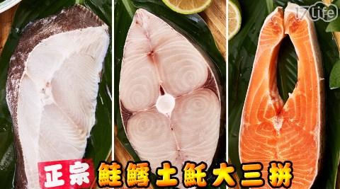 鮭魚/鱈魚/土魠魚/鮮優等