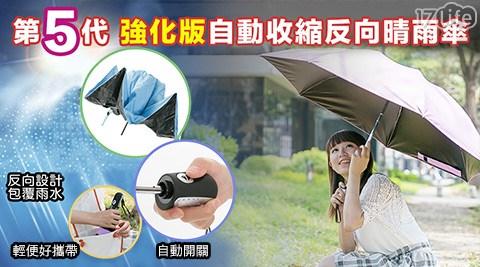 第五代/強化版/自動傘/收縮傘/反向傘/晴雨傘/雨傘/傘/摺疊傘