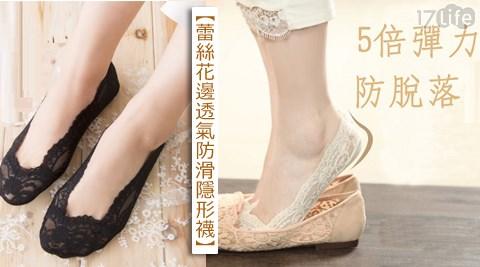 平均每雙最低只要29元起(含運)即可購得蕾絲花邊透氣防滑隱形襪任選5雙/10雙/20雙/40雙/60雙,顏色:粉/膚/黑/白/灰。