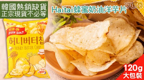 Calbee-HAITAI蜂蜜奶油洋芋片