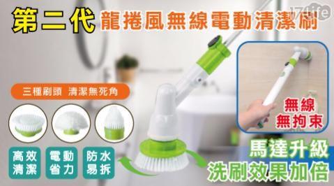 龍捲風強力電動清潔刷/清潔刷/清潔神器/龍捲風/電動